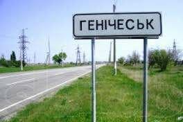 Въезд в Геническ